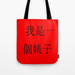 Revenge collection I: « I am a whore » in traditionnal chinese Tote Bag