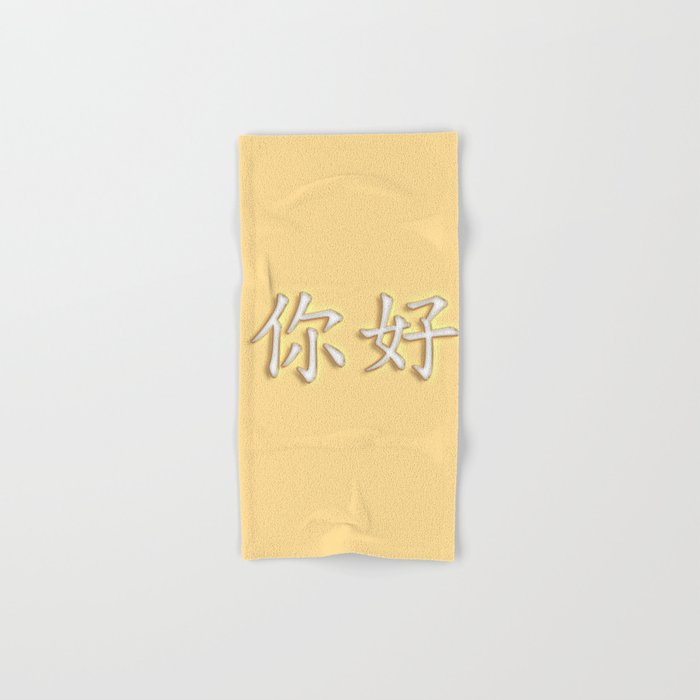 Ni hao typography Hand & Bath Towel