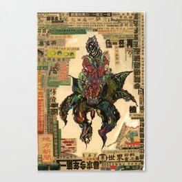 Kami Canvas Print