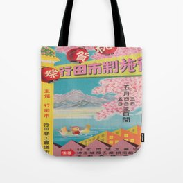 Japanese Festival for Gyoda, Japan Vintage Travel Poster Tote Bag