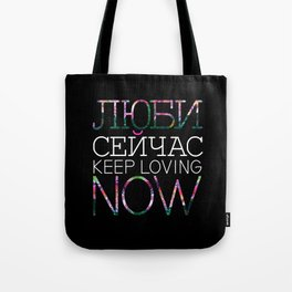 KEEP LOVING NOW / dark Tote Bag