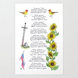 Polyushka Polye - Origa Art Print