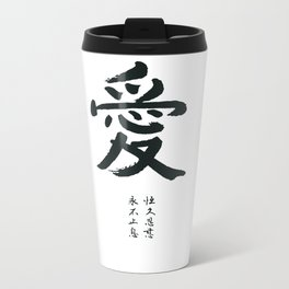 Love and Romance - Chinese Calligraphy Metal Travel Mug