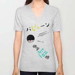 """Japanese slang """"Babyu-nn"""" Unisex V-Neck"""