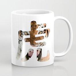Tiger Japanese Kanji (虎) + Photo Coffee Mug