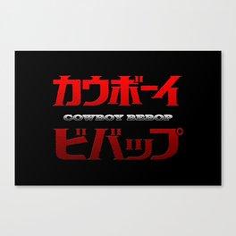 Cowboy Bebop Logo Remix Canvas Print