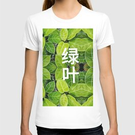 绿叶 - GREEN LEAF T-shirt