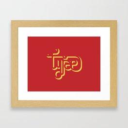 Let's type like indians do. Framed Art Print