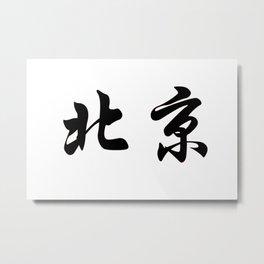 Chinese characters of Beijing Metal Print