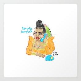 FatimahBintObaid Art Print