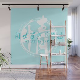 What is love Wall Mural