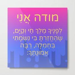 Modeh Ani Hebrew Children Prayer Gender Neutra Metal Print