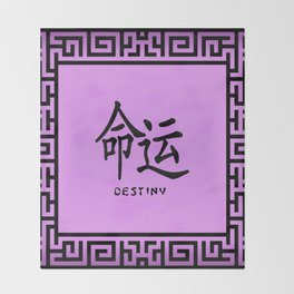 """Symbol """"Destiny"""" in Mauve Chinese Calligraphy Throw Blanket"""