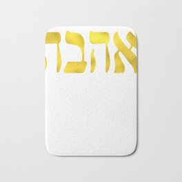 Ahava Love in Hebrew letter, Gold Love, Israel Jewish Bath Mat
