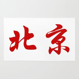 Chinese characters of Beijing Rug