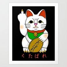 Sekkyoku-tekina Neko Art Print