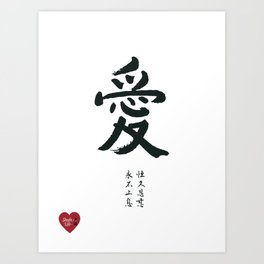 Love and Romance - Chinese Calligraphy Art Print