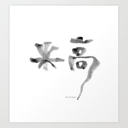 Name: Michael in Chinese word of Cantonese Translation Art Print