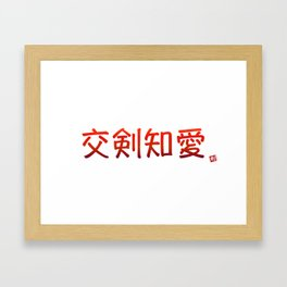 "交剣知愛 (Ko Ken Chi Ai) ""Learning love/friendship through the crossing of swords."" Framed Art Print"
