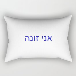 Revenge collection II:«I am a whore» in hebrew Rectangular Pillow