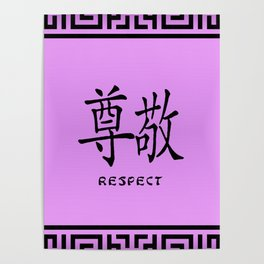 """Symbol """"Respect"""" in Mauve Chinese Calligraphy Poster"""