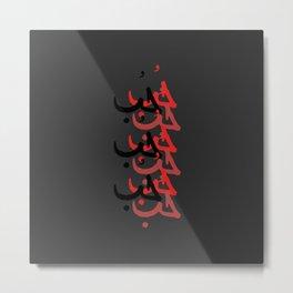 Love in Arabic Metal Print