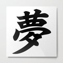 夢 Yume - Dream in Japanese Kanji Metal Print