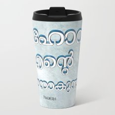 Psalm 23:1 (3D-Blue&White) Travel Mug