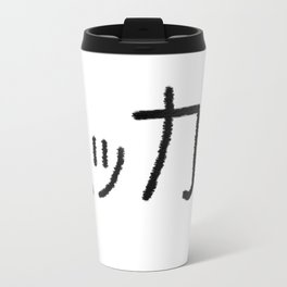 Hacker Travel Mug