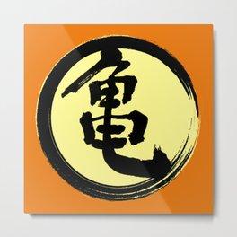 kame house kanji Metal Print
