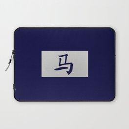 Chinese zodiac sign Horse blue Laptop Sleeve