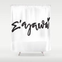 Σ' αγαπώ - Sagapo Shower Curtain