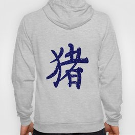 Chinese Year of the Pig Hoody