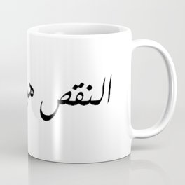 imperfection is beauty arabic word new hot 2018 typography wisdom model Coffee Mug