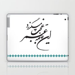 Persian Poem - Life flies by Laptop & iPad Skin