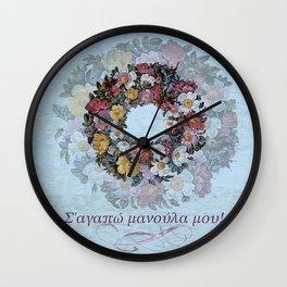 Σ'αγαπώ μανούλα μου - by Fanitsa Petrou Wall Clock