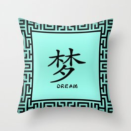 """Symbol """"Dream in Green Chinese Calligraphy Throw Pillow"""