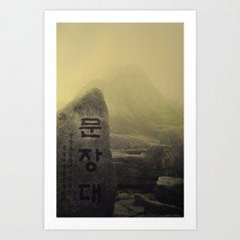 Mysterious mountain. Art Print