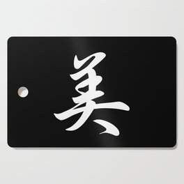 Cool Japanese Kanji Character Writing & Calligraphy Design #3 – Beauty (White on Black) Cutting Board