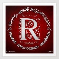 Joshua 24:15 - (Silver on Red) Monogram R Art Print
