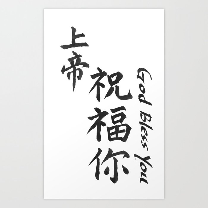 God Bless You Chinese Art Print by pixelqube32 | Society6