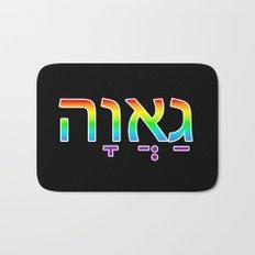 Pride in Hebrew Bath Mat