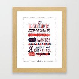 Hand Lettering Quotations of Daniil Kharms Framed Art Print