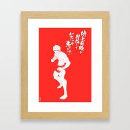 Baki the Grappler - Baki Framed Art Print