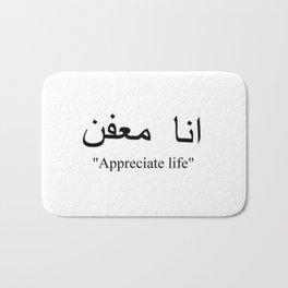 appreciate life new word ana moafen 2018 typography wisdom Bath Mat