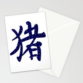 Chinese Year of the Pig Stationery Cards