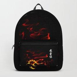 Ich liebe Dich - japanisches Schriftzeichen Backpack