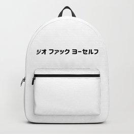 "Go fuck yourself ""ジオ ファック ヨーセルフ"" in Japanese Katakana black - 日本語 - カタカナ の  ""ジオファックヨーセルフ"" - くろ Backpack"
