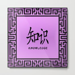 """Symbol """"Knowledge"""" in Mauve Chinese Calligraphy Metal Print"""