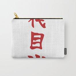 Fourth Hokage Kanji - Naruto Carry-All Pouch